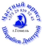 Регистрация ЧУП и ООО в Гомеле  и Гомельском районе