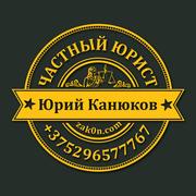 Регистрация ЧУП или ООО в Гомеле и Гомельском районе