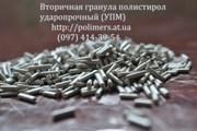 Предприятие предлагает вторичную гранулу полистирол (УПМ-hips)