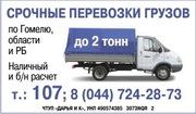 Грузоперевозки по Гомелю и РБ с 7-00 до 22-00