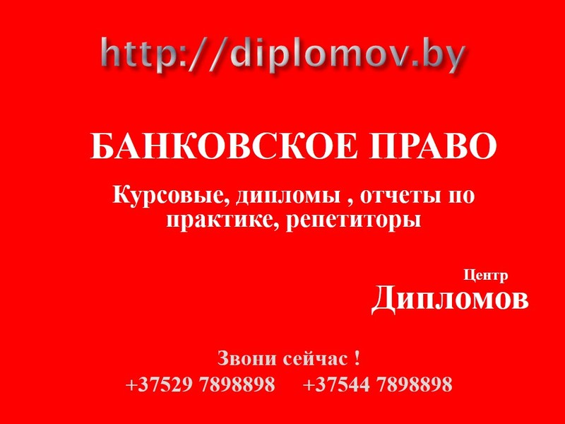 Отчет по практике банковское дело  была направлена на производственную практику в Дзержинское Пожалуйста сформулируйте Ваши вопросы относительно работы Отчет по практике в банке