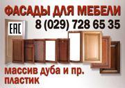 Предлагаем фасады для вашей мебели (кухни,  детские).