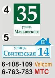Адресная табличка на дом Белицк