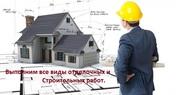 Строительные,  отделочные и фасадные работы.