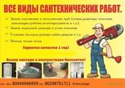 услуги слесаря сантехника