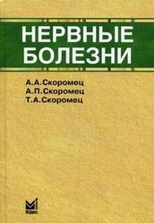 Продам книгу Нервные болезни (8-е издание) Скоромец А. А. 2014г