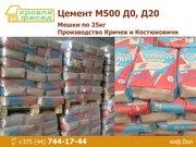 Цемент М 500 Д 0,  Д 20. Мешки 25 кг.