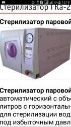 стерилизатор паровой ГКа-25-ПЗ Б/у 2015 год выпуска