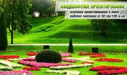 Автополив и системы автоматического полива в Днепропетровске