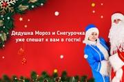 Дед Мороз и Снегурочка в Гомеле.