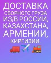 ДОСТАВКА СБОРНЫХ ГРУЗОВ ПО РОССИИ,  РБ и КАЗАХСТАНУ